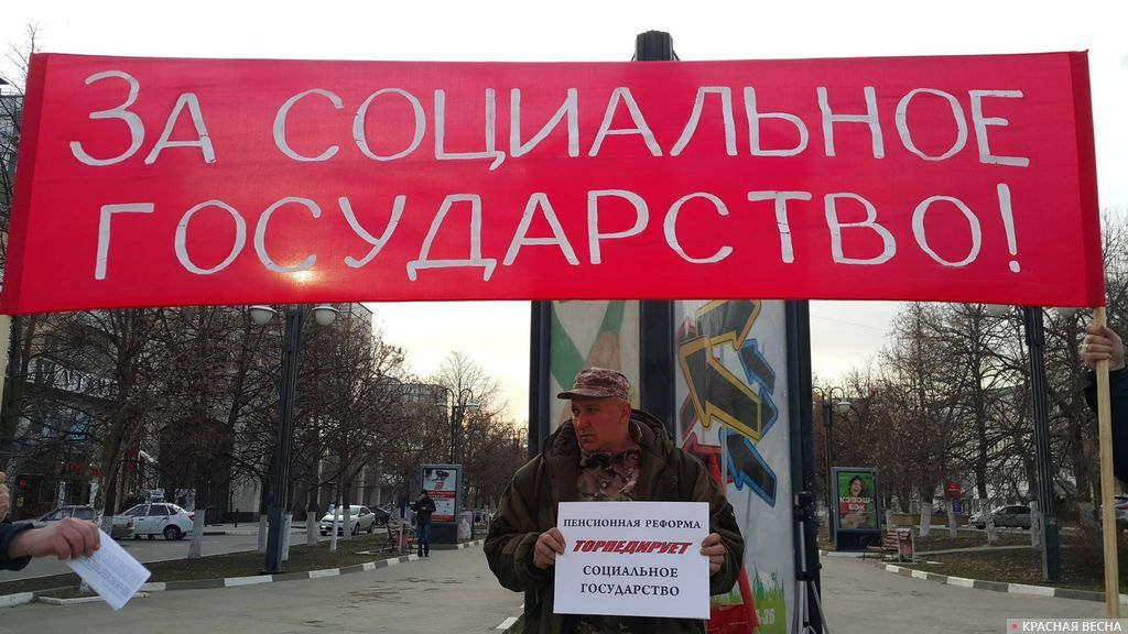 Массовый пикет в Белгороде