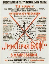 Владимир Маяковский. Афиша первых представлений «Мистерии-буфф». 1918. (на выставке не представлена)