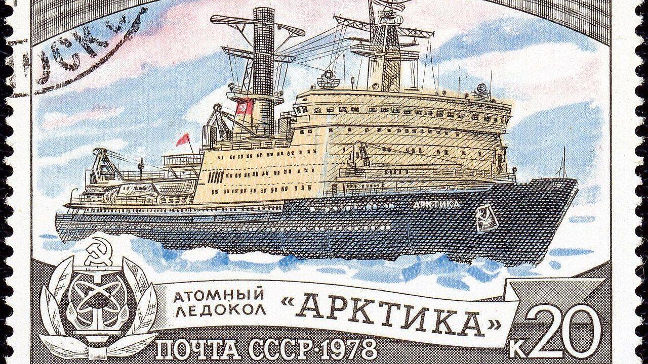 Почтовая марка СССР. 1978. Атомный ледокол Арктика.