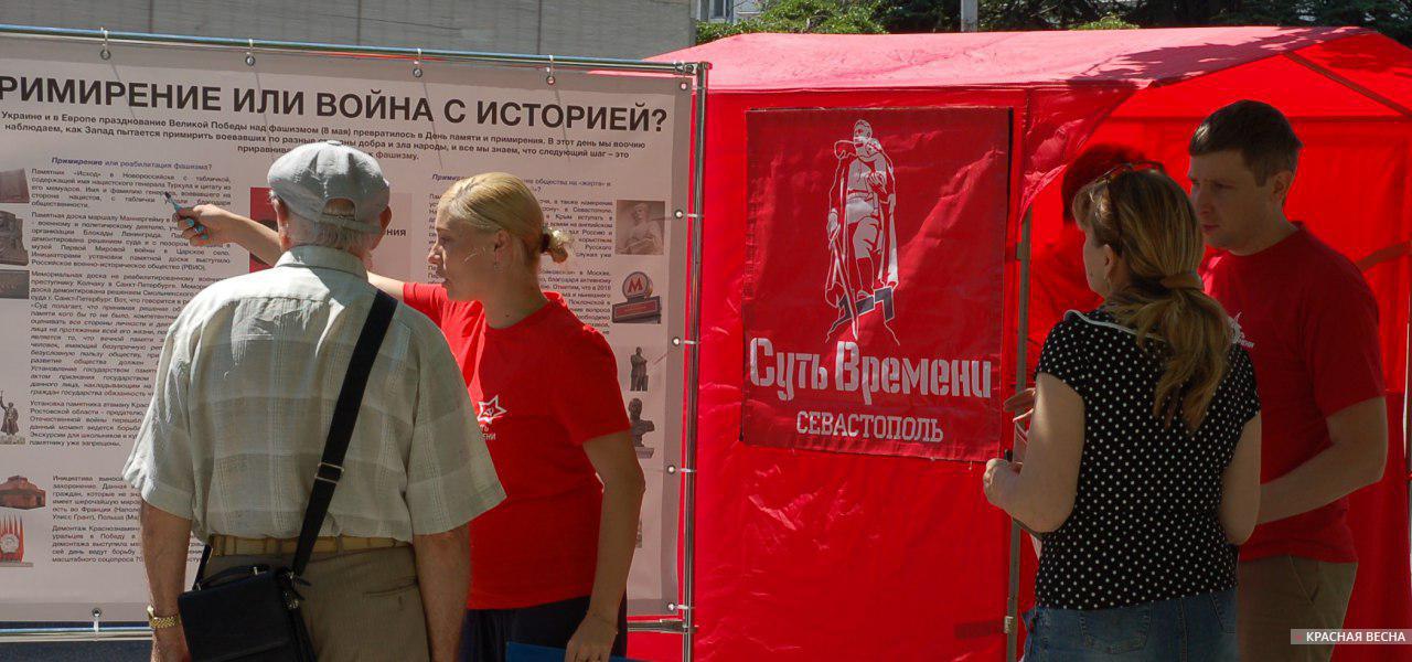 Севастополь.Сбор подписей граждан [ (с) ИА Красная Весна]
