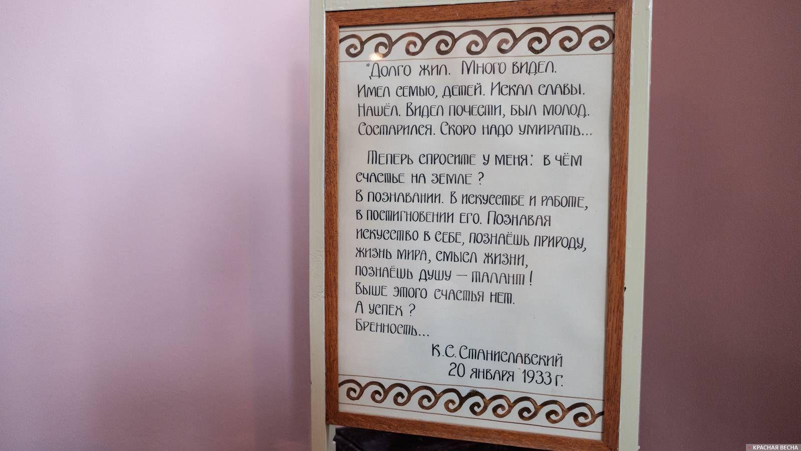 Дом-музей К. С. Станиславского