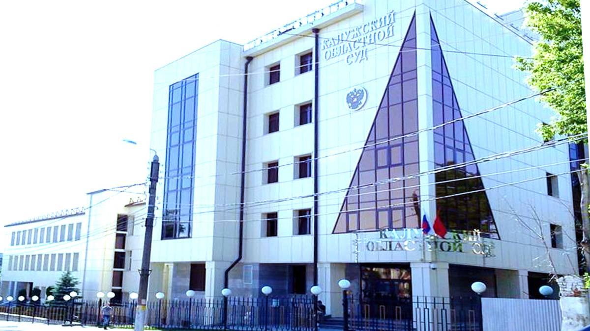Суд Калужской области