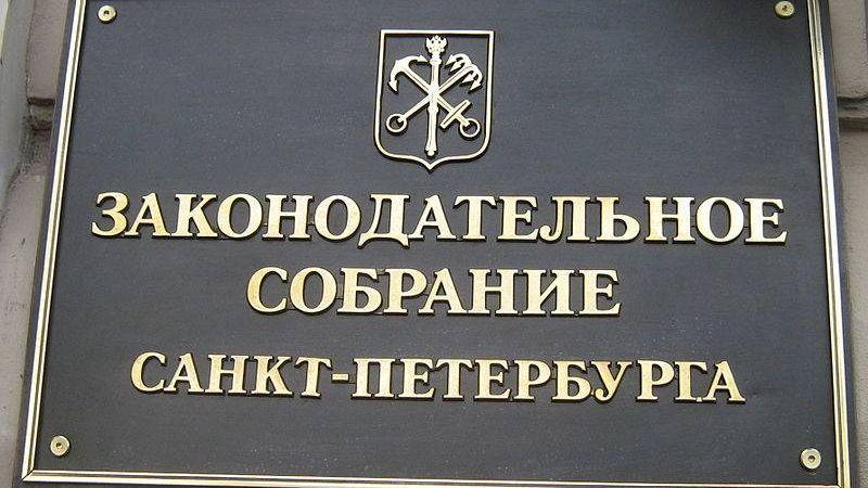 ЗакС  Санкт - Петербурга