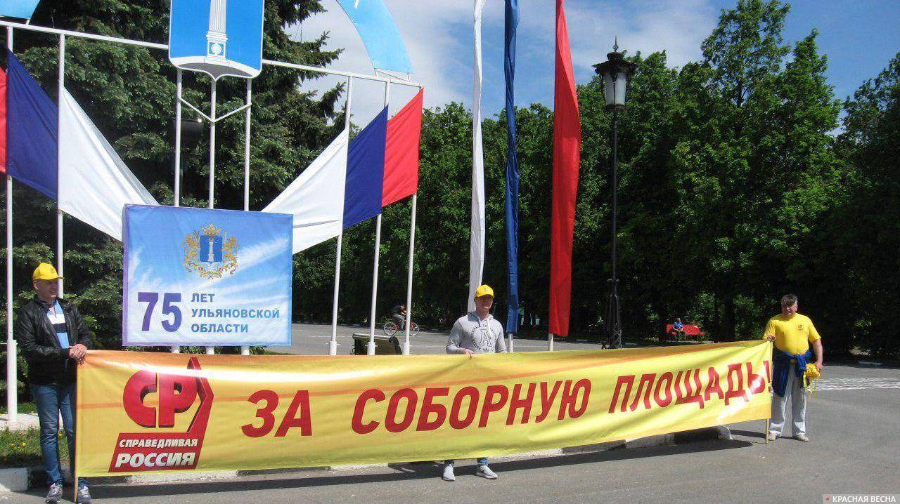 Ульяновск Пикет за Соборную площадь