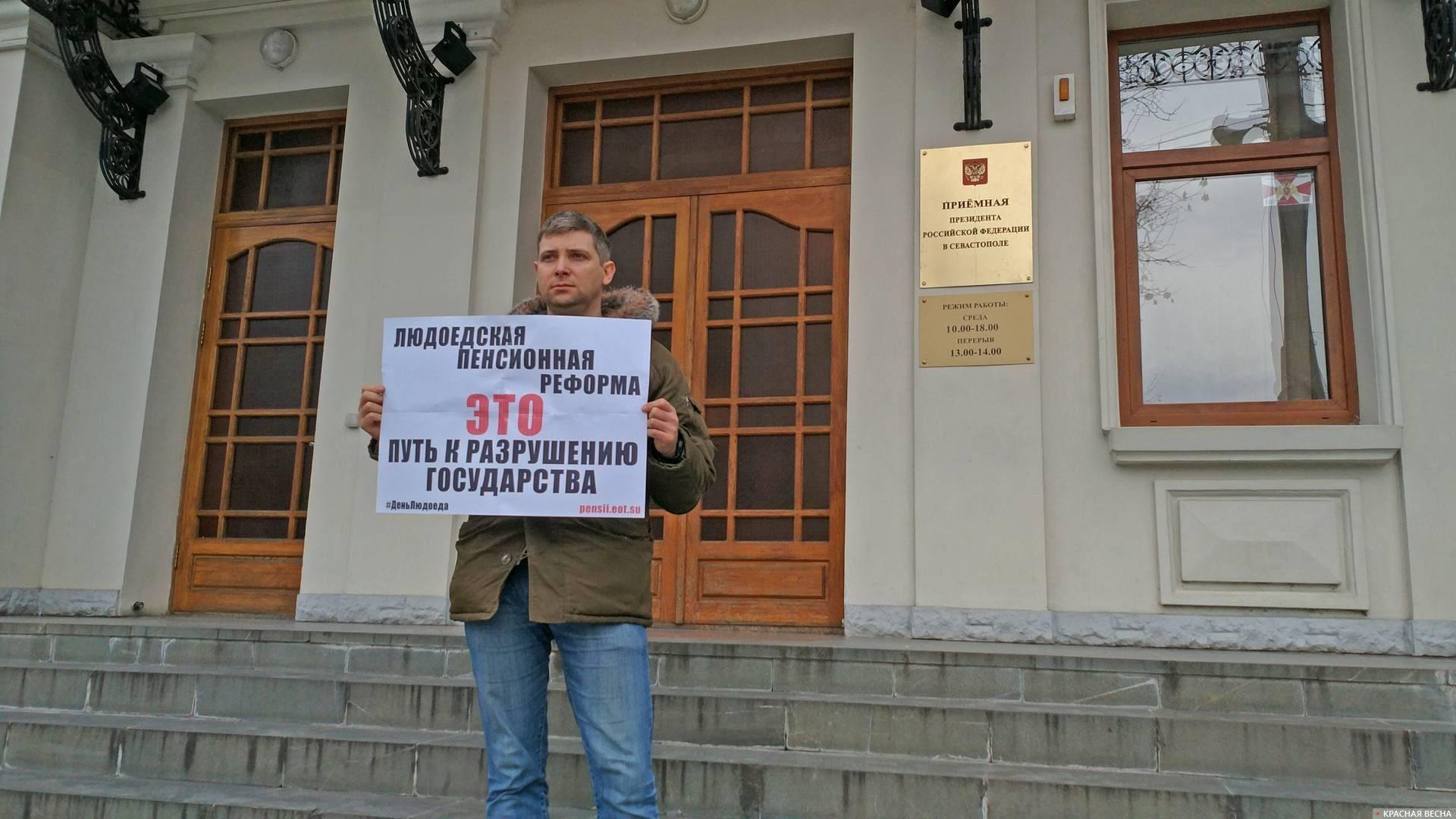 В Севастополе реформу назвали инструментом разрушения России