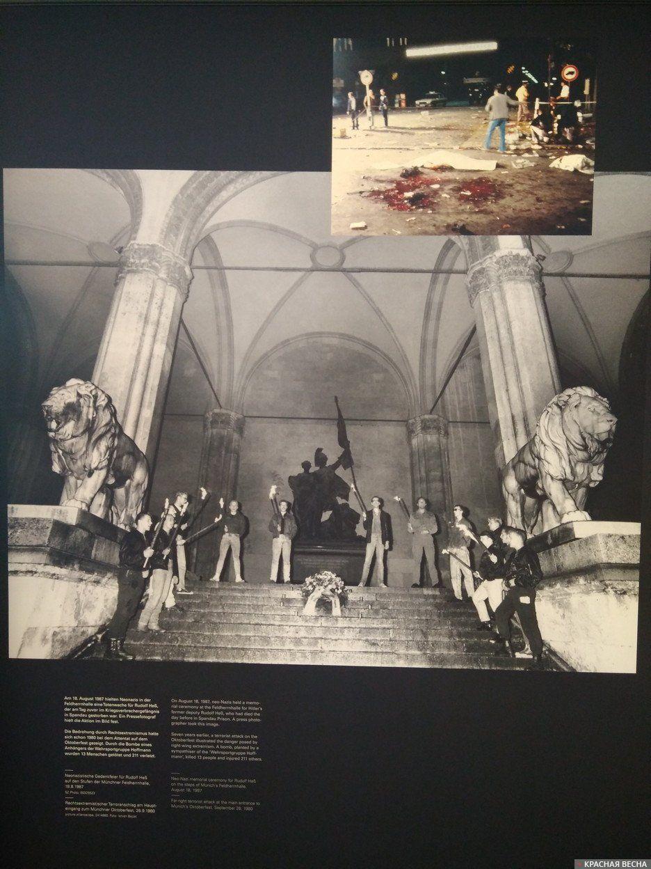Неонацисты в центре Мюнхена, на следующий день после смерти Гесса в августе 1987 года. Фотография с экспозиции выставки в Центре истории национал-социализма в Мюнхене.