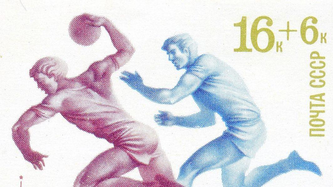 Почтовая марка СССР. Советский баскетбол. Худ. Н. Литвинов