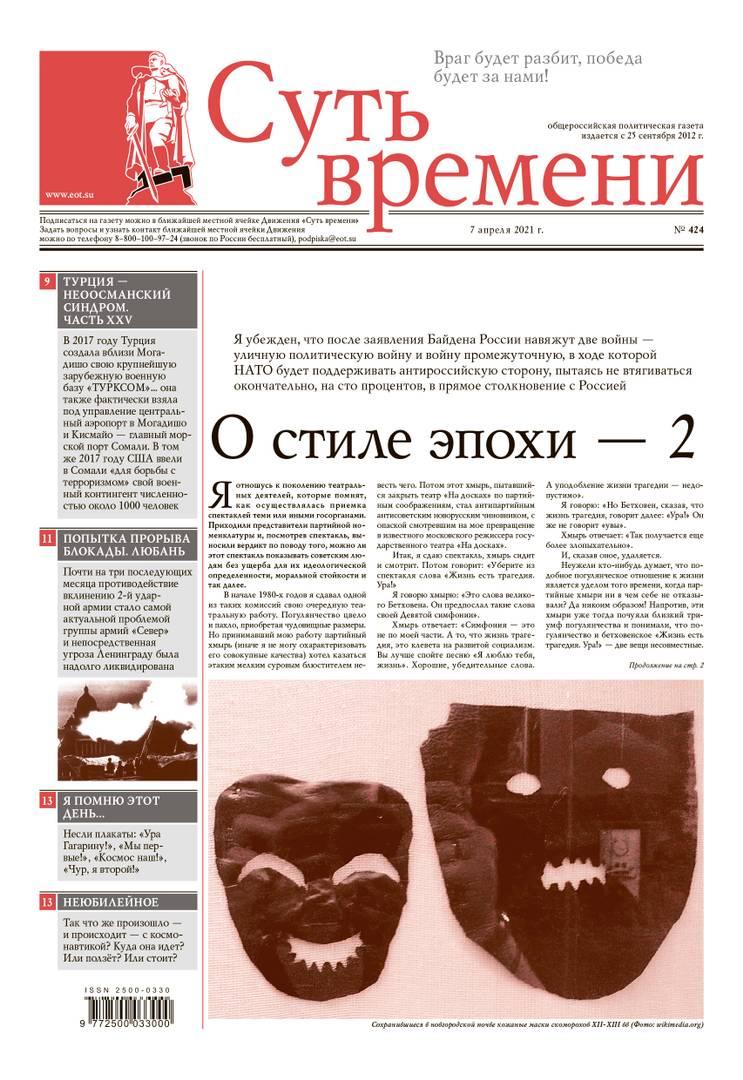 424-й номер газеты «Суть времени»