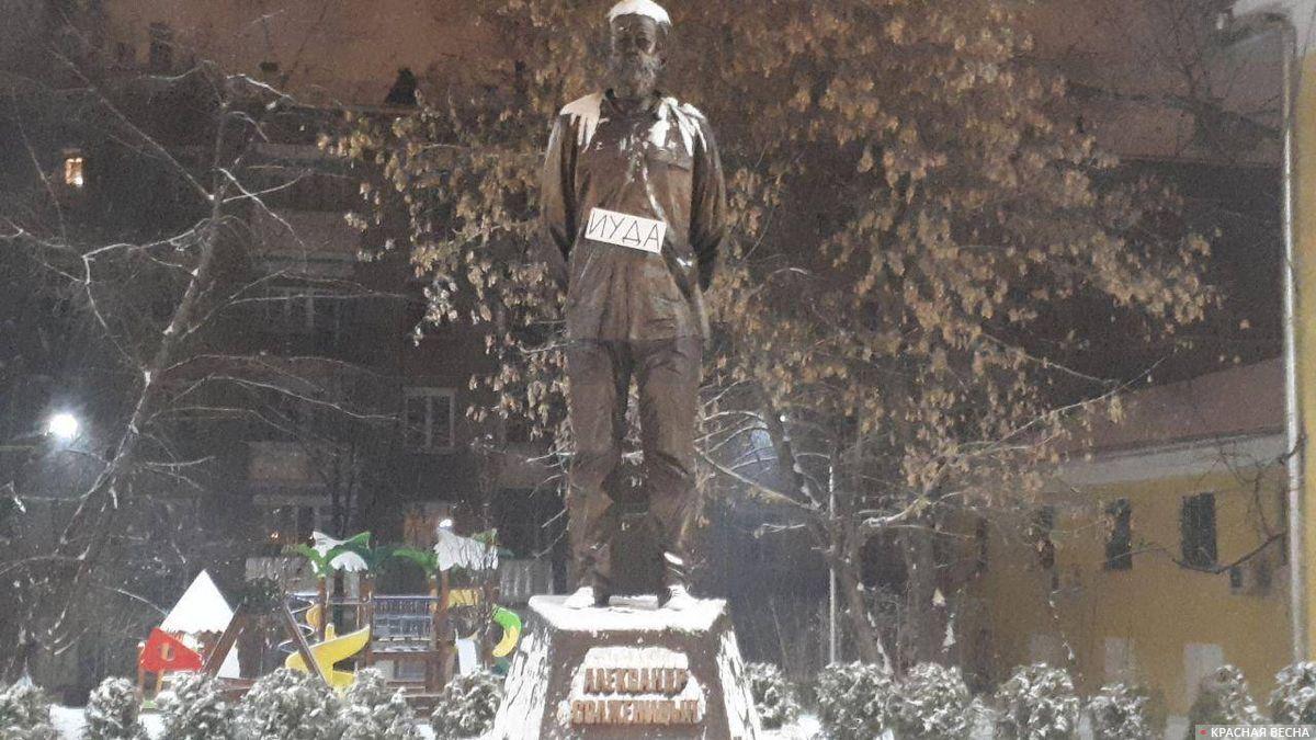 Памятник Солженицину в Москве