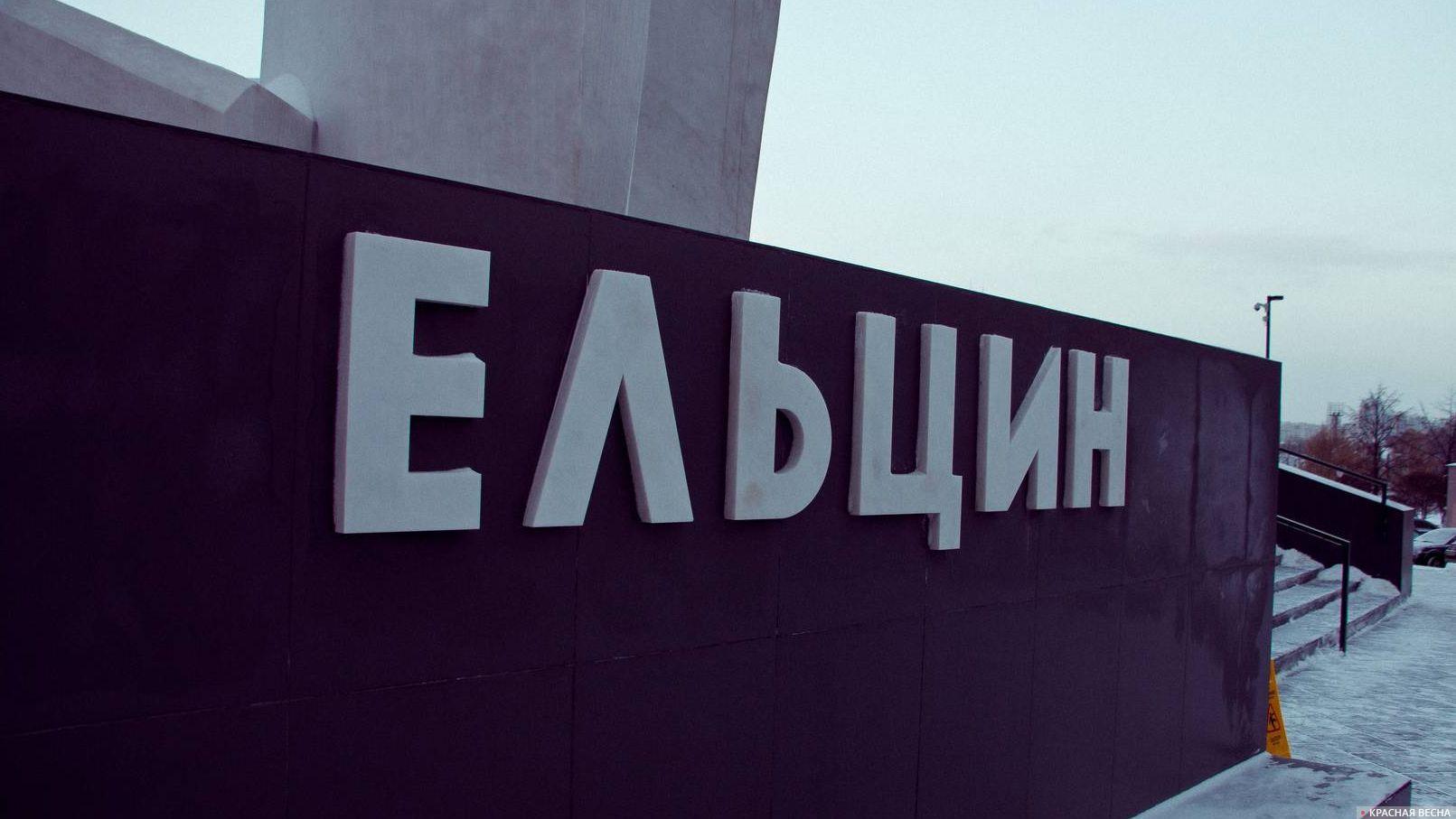 Памятник Ельцину. Екатеринбург