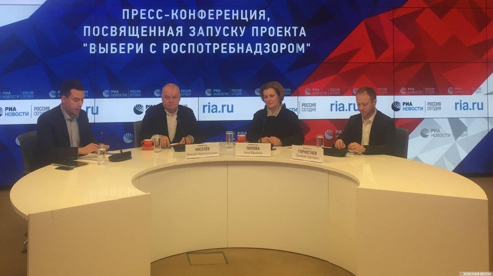 Пресс-конференция Роспотребнадзора