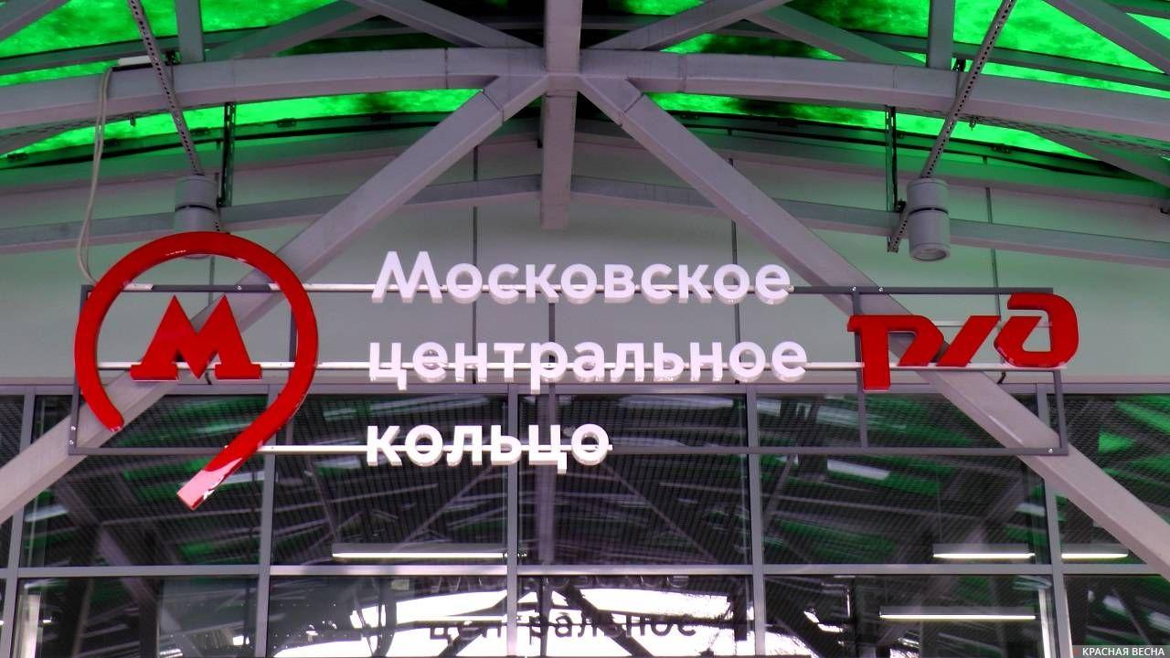 Московское центральное кольцо (МЦК) РЖД