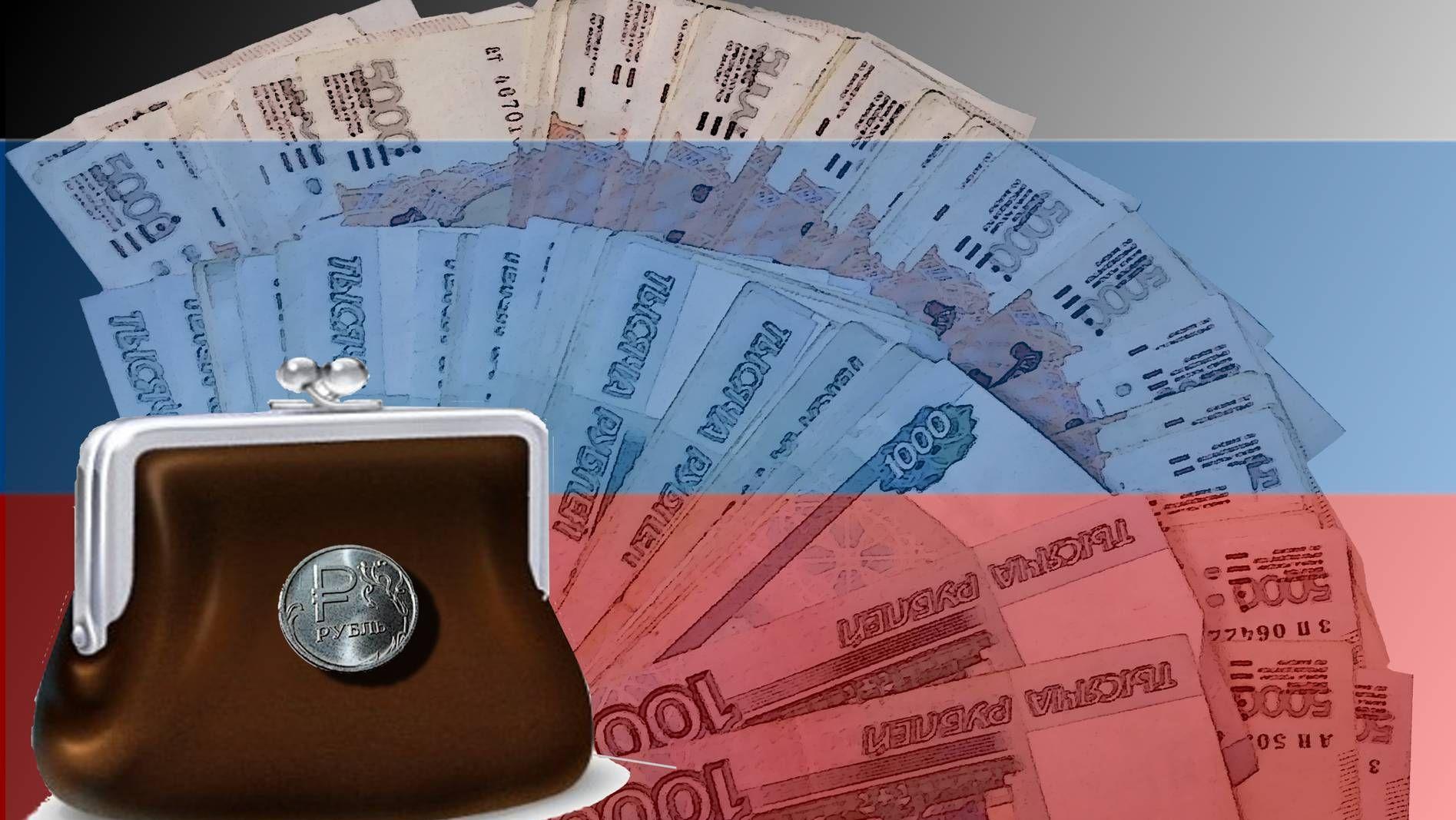 Рубль, валюта, Бюджет  РФ, Кошелек