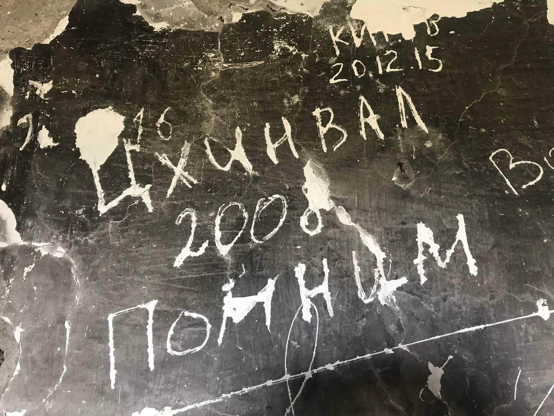 Надпись в бывшей казарме российских миротворцев