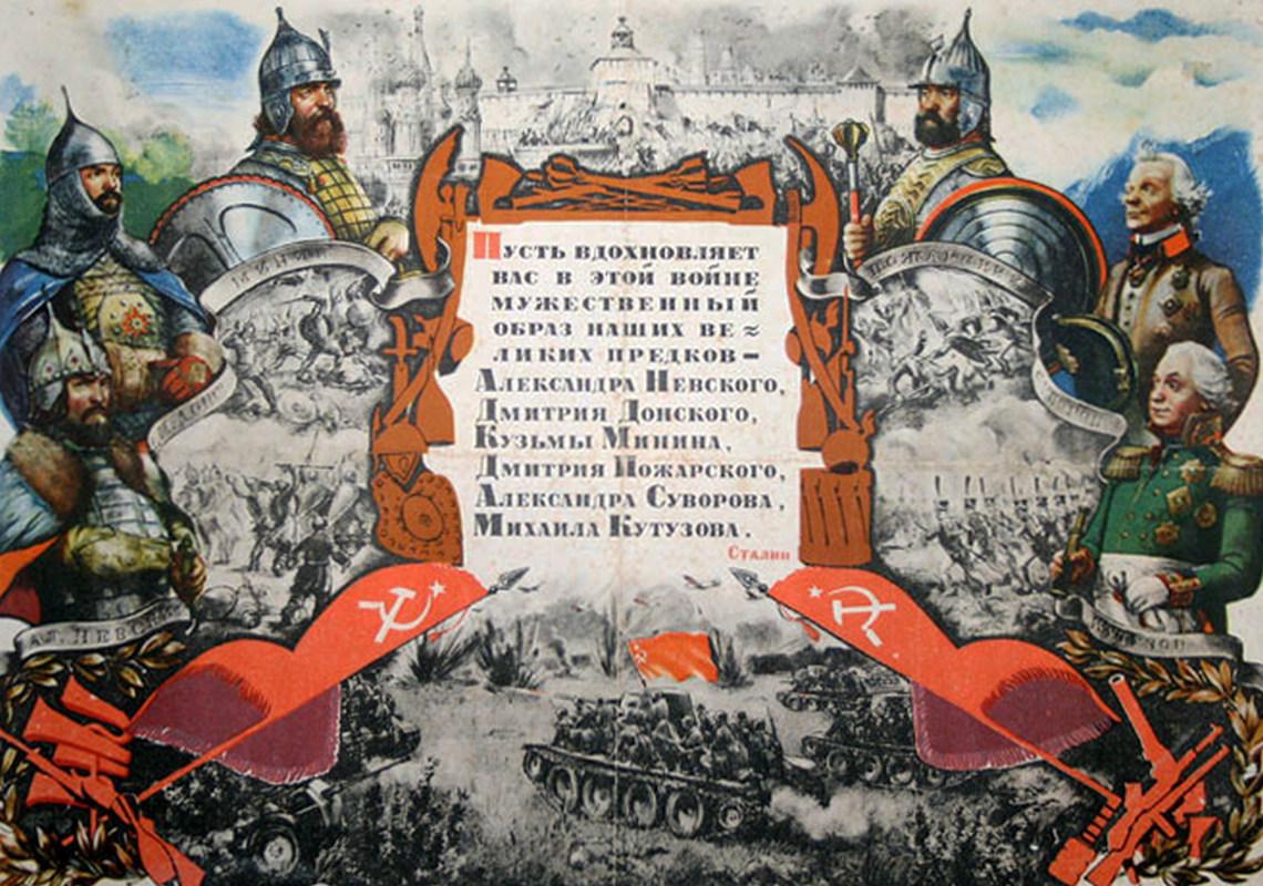 Плакат «Пусть вдохновляет вас в этой войне мужественный образ наших великих предков...» — Петр Алякринский, СССР, 1940-е