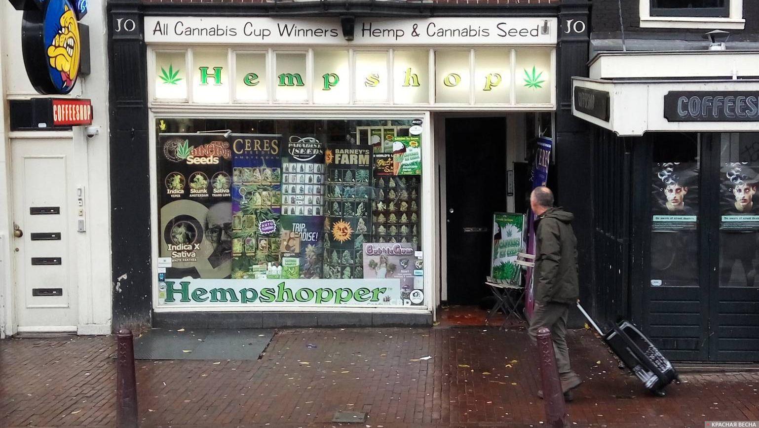Магазин лёгких наркотиков. Амстердам. Голландия