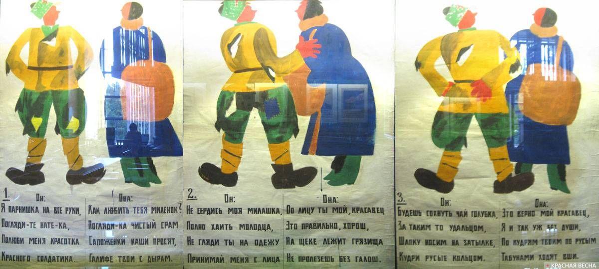 В.В.Лебедев. «Я парнишка на все руки...». Серия из 5 лл. Петроград, 1920
