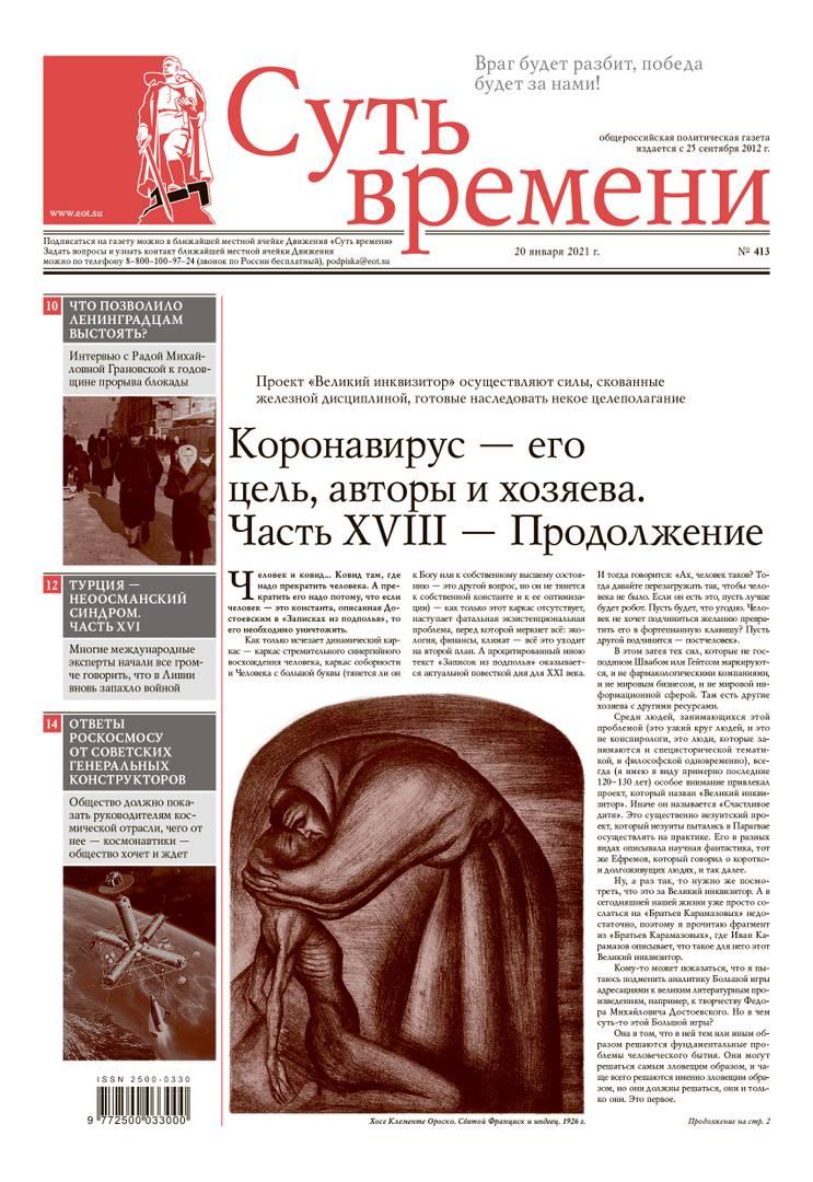 413-й номер газеты «Суть времени»