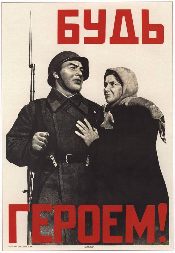 Фотоплакат «Будь героем!» (художник В. Б. Корецкий, 1941)