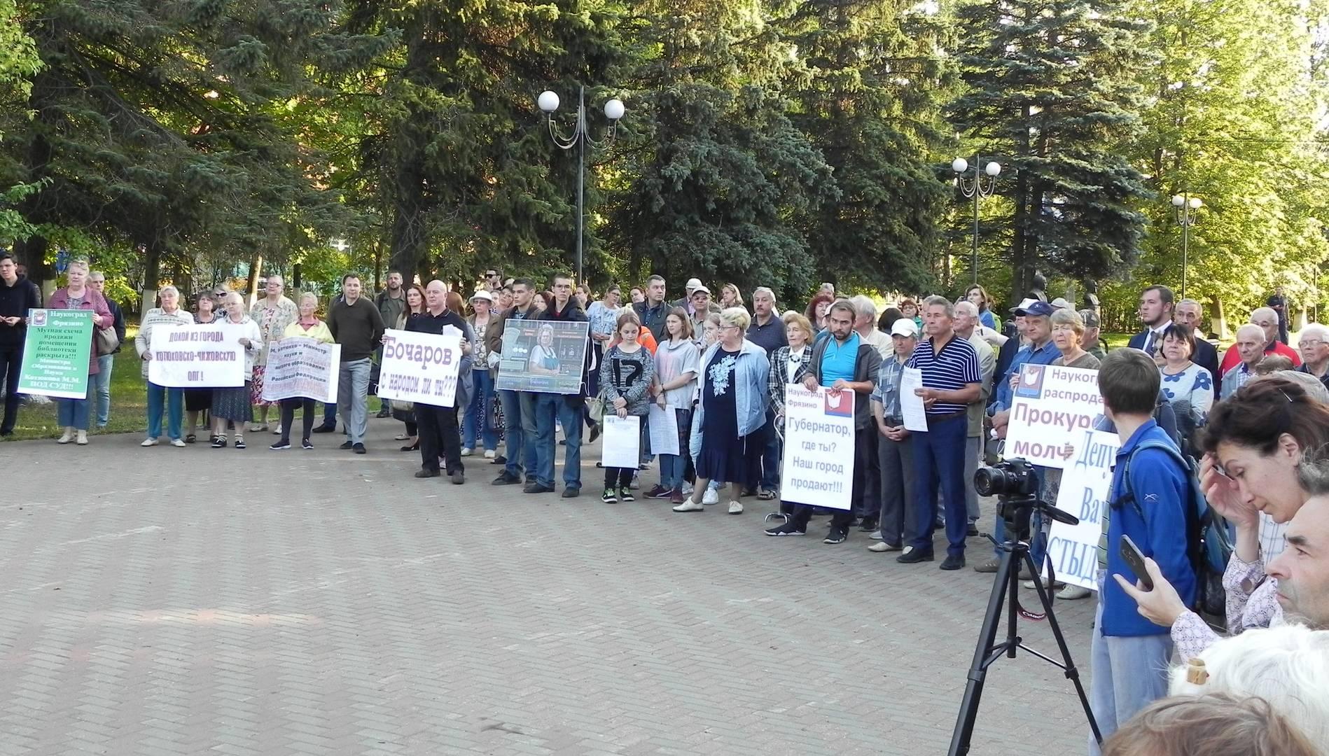 Митинг в защиту библиотеки Фрязино