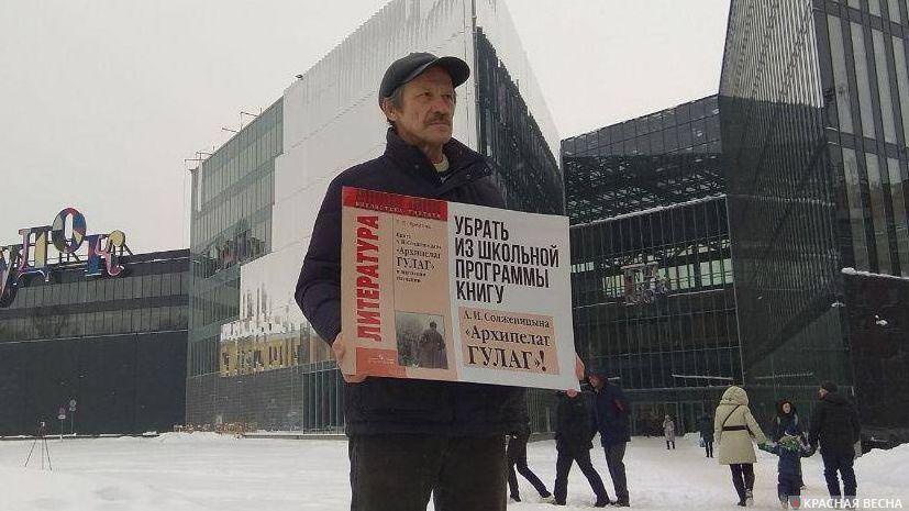 Пикет в Самаре. «Убрать из школьной программы Солженицына»