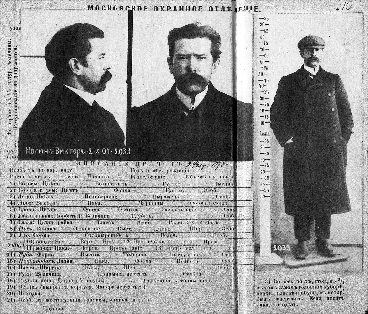 Виктор Павлович Ногин. Фотография из полицейской карточки. 2 октября 1907 г.