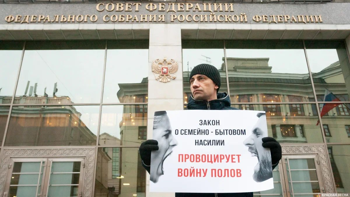 Пикет у Совета Федерации  против закона о семейном насилии