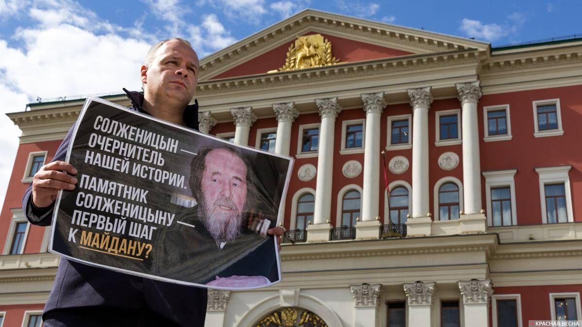 Пикет против установки памятника Солженицыну 28.04.2018