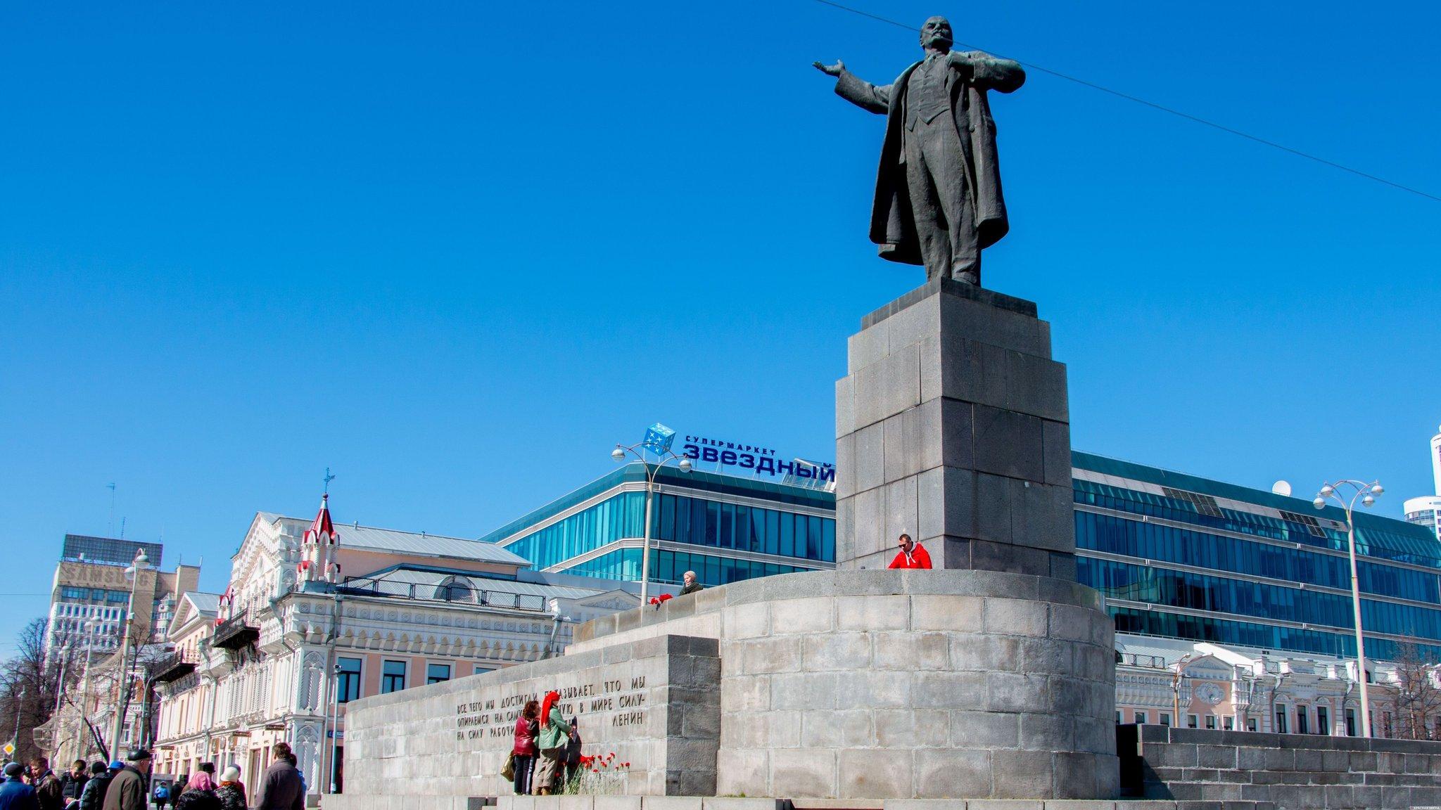 Памятник В.И. Ленина.Екатеринбург.