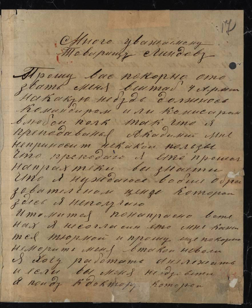 Рапорт В.И. Чапаева с требованием перевода в действующую армию
