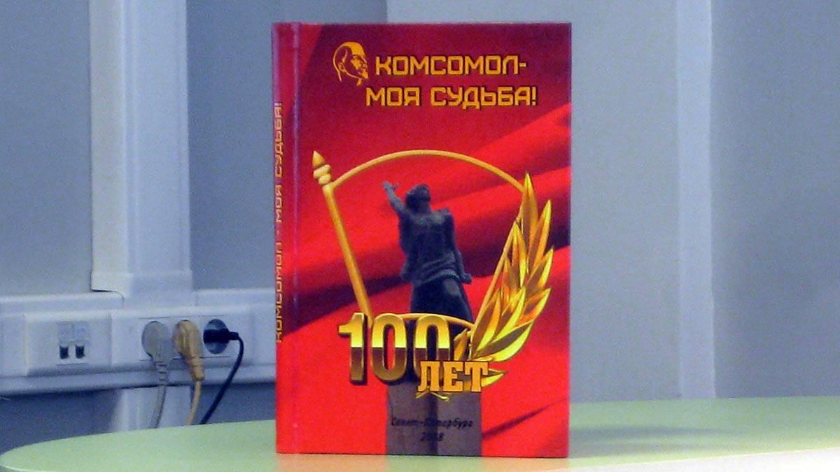 Книга В. Семенова «Комсомол — моя судьба», посвященная 100-летию ВЛКСМ