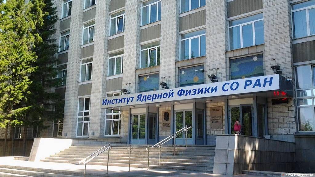 Проходная Института Ядерной Физики СО РАН