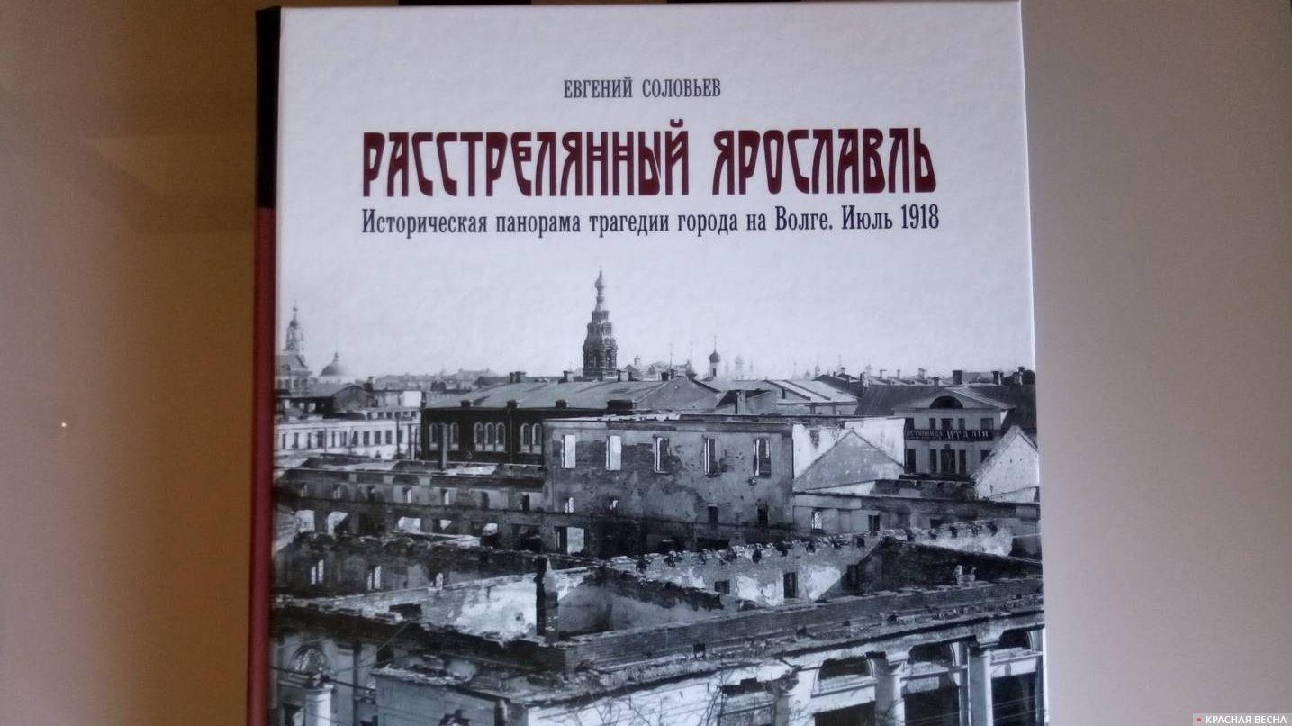 Книга «Расстрелянный Ярославль». 09.04.2018