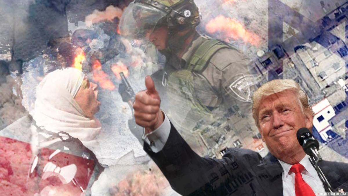 Трамп и палестино-израильский конфликт