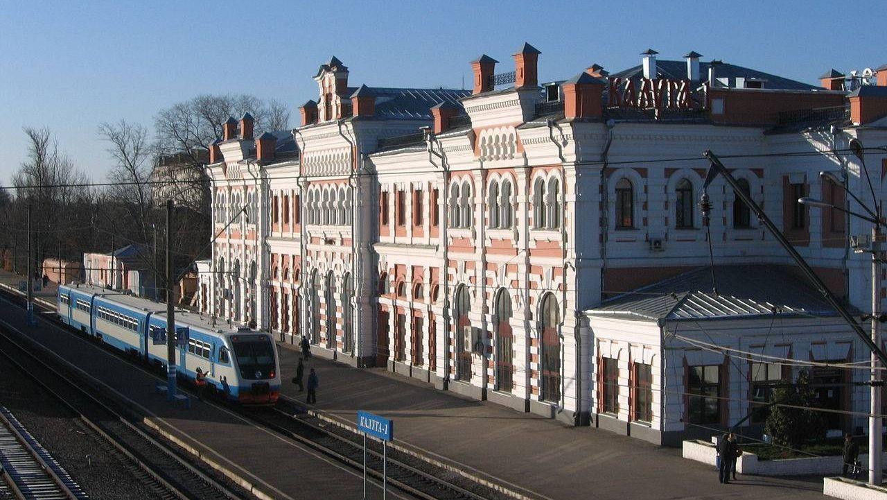 Здание железнодорожного вокзала «Калуга»