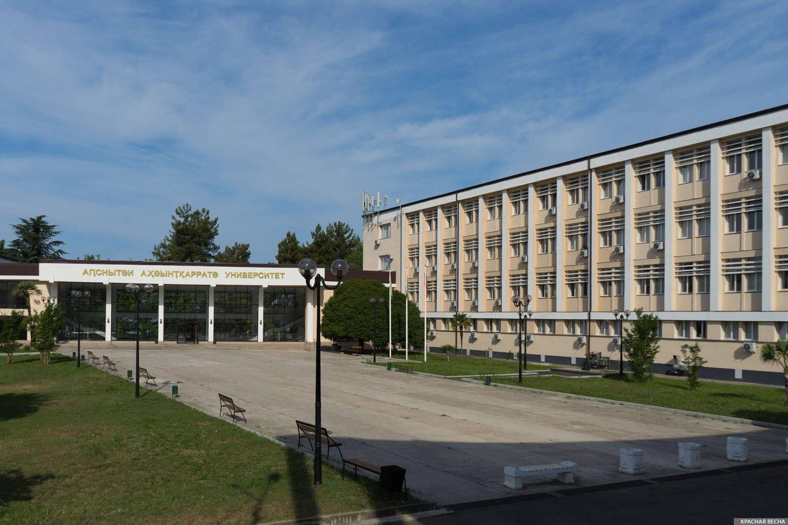 Абхазский государственный университет, г. Сухум, Абхазия
