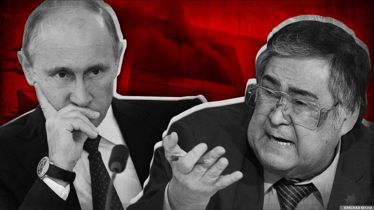 Путин и Тулеев