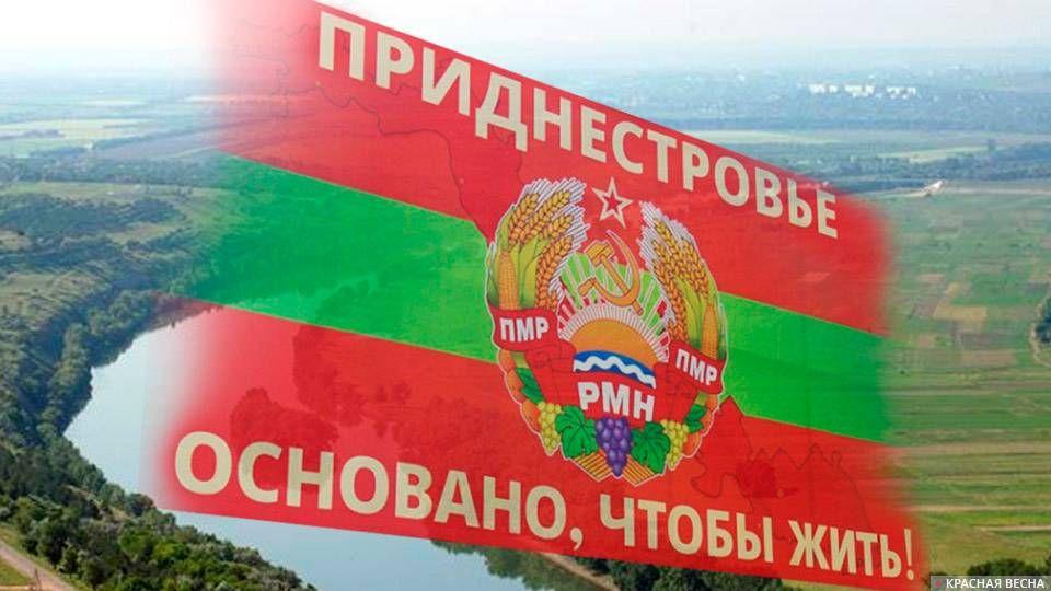 Чем может привлечь Приднестровье Молдавия? — Ничем