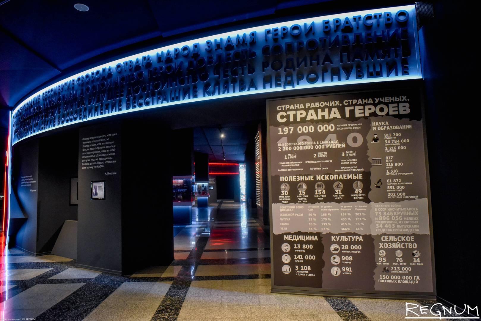 Зал исторической правды. Иллюстрация к материалу
