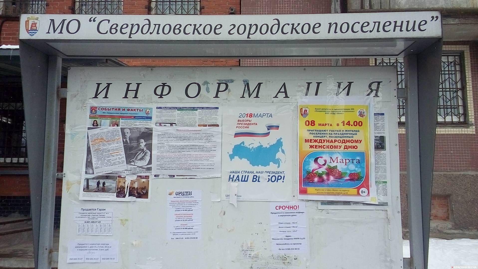 Официальный стенд МО «Свердловское городское поселение»