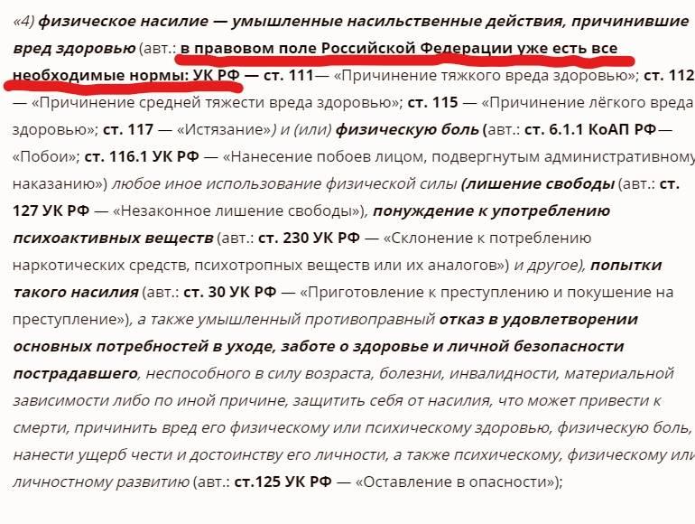От физического насилия граждан РФ защищают десятки норм УК и КоАП РФ