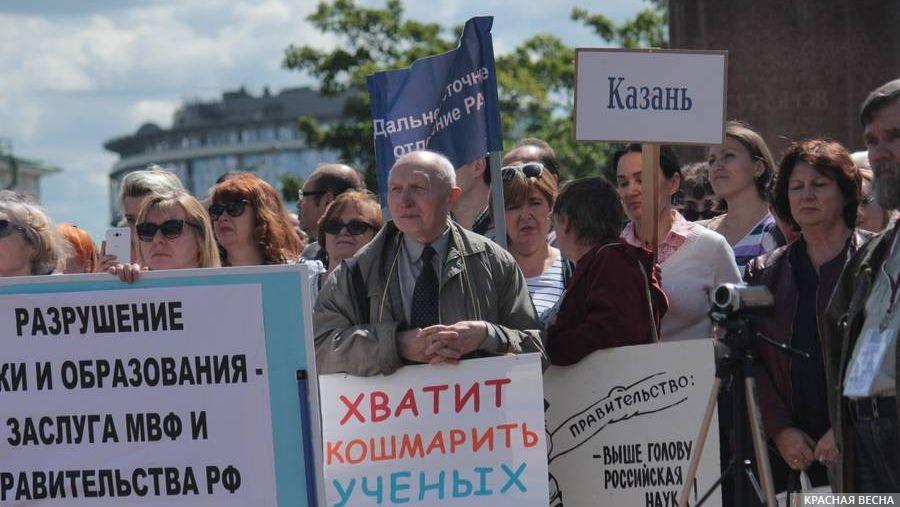 Митинг против реформы РАН. 28.06.2017