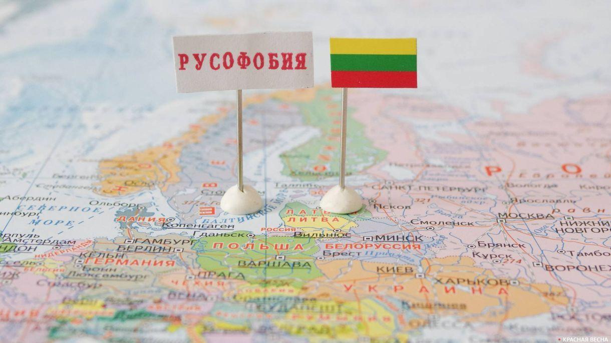 Русофобия. Литва