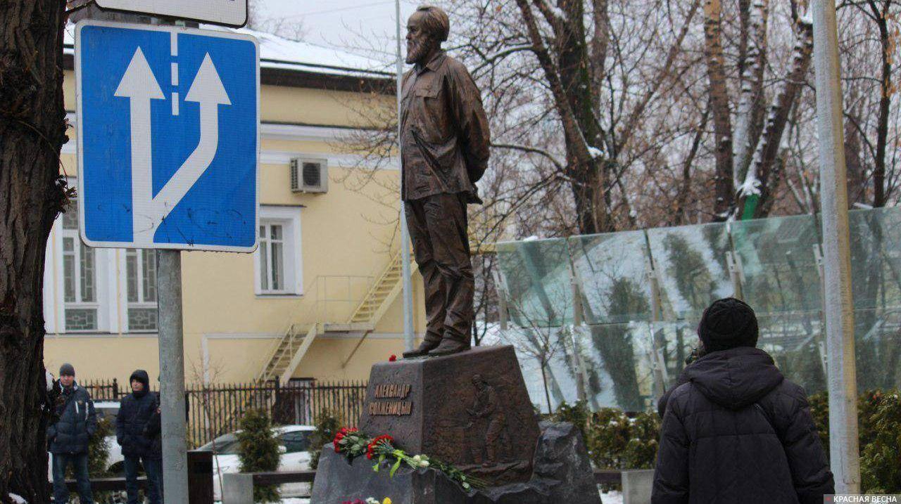 Памятник Александру Солженицину. Москва