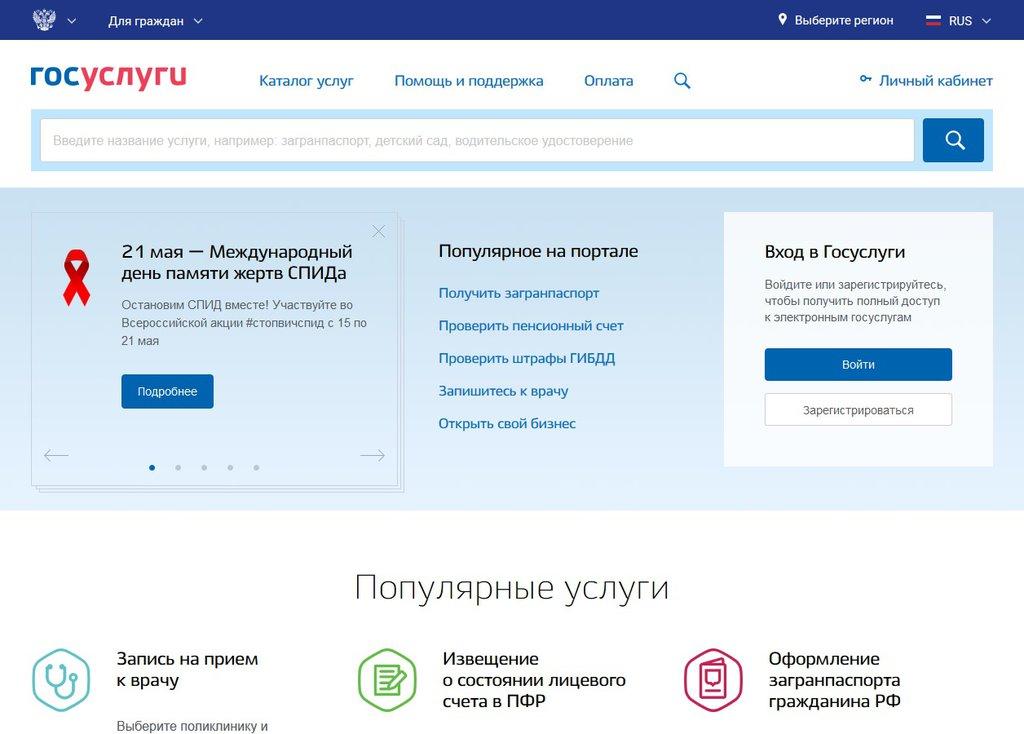 Где и как зарегистрировать гражданина россии ступал едва
