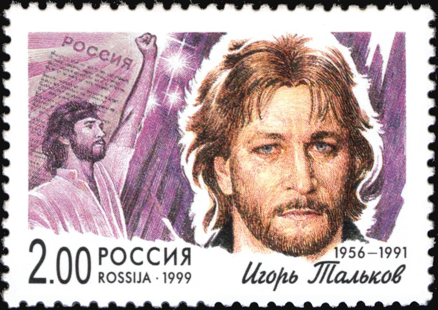 Марка России, Игорь Тальков, 1999, 2 руб.