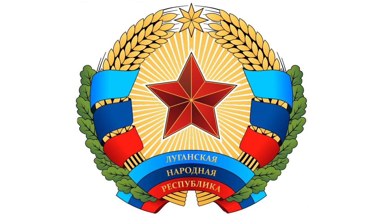 Герб Луганской Народной Республики