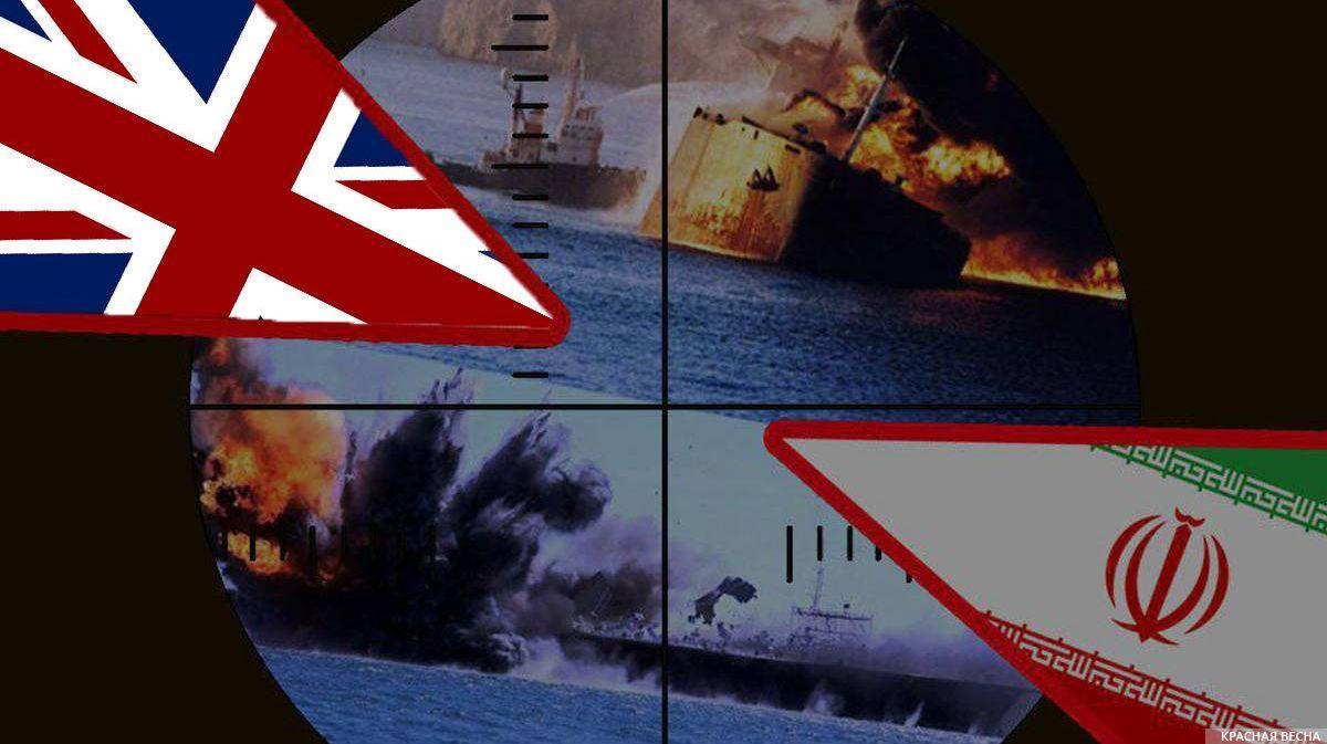 Иран и Великобритания © ИА Красная Весна