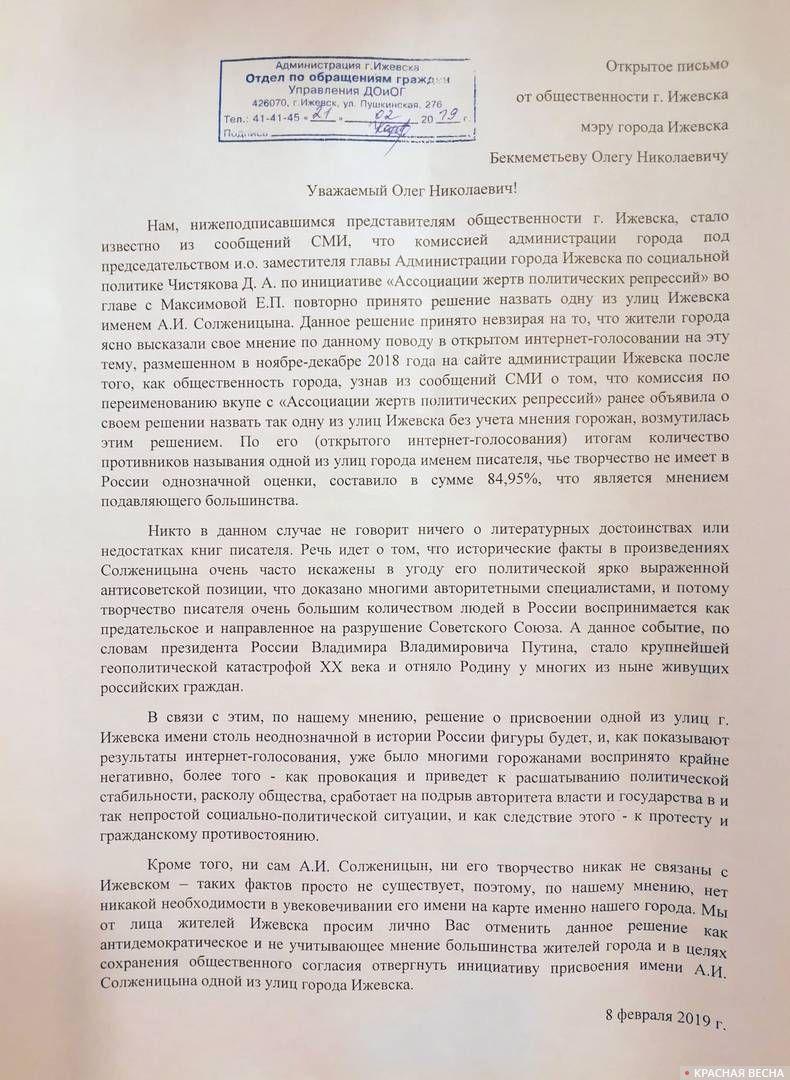 Обращение граждан Ижевска против ул. им. Солженицына с отметкой о приеме