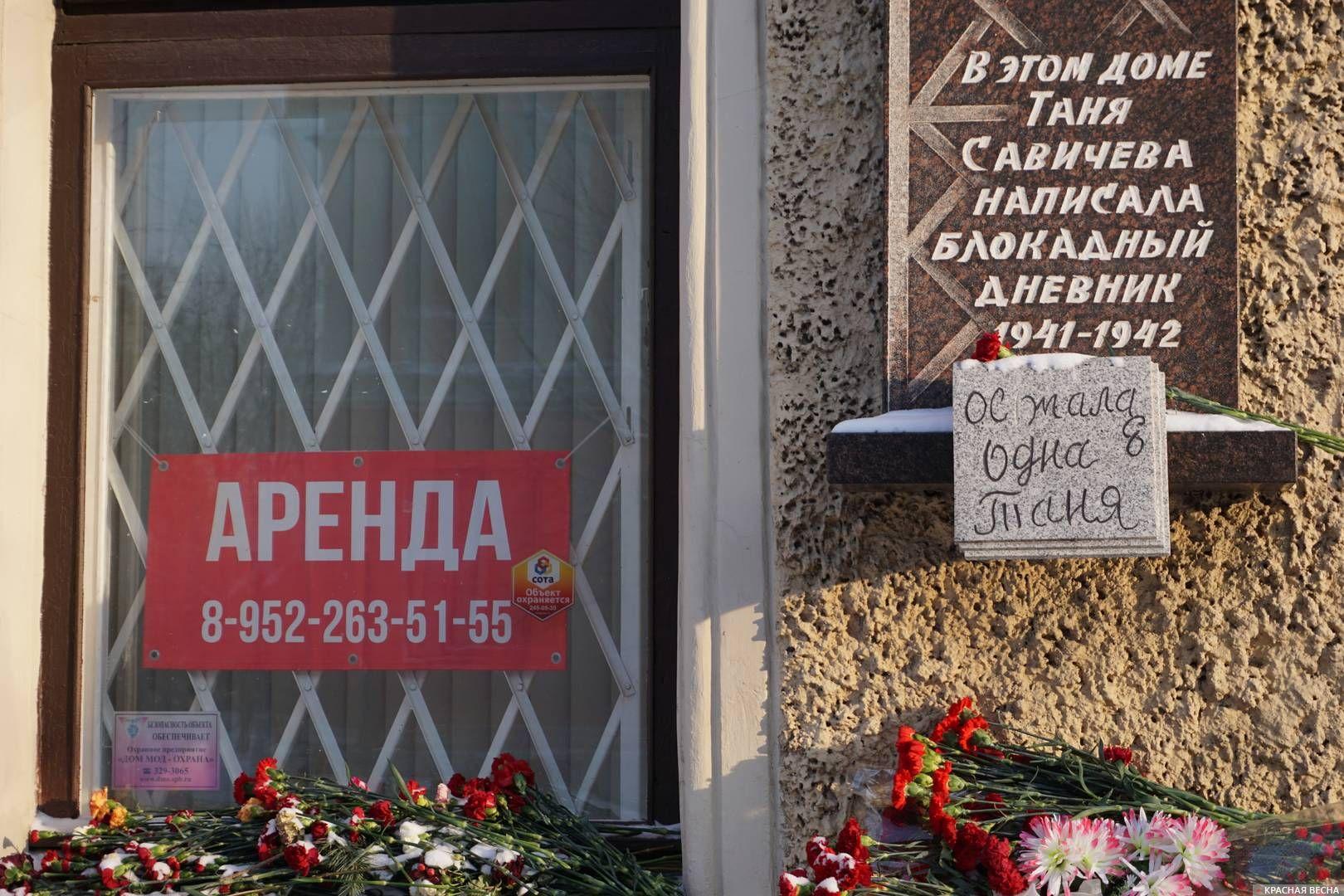 Рекламное объявление рядом с мемориальной доской памяти Тани Савичевой. Санкт-Петербург. 27.01.2019